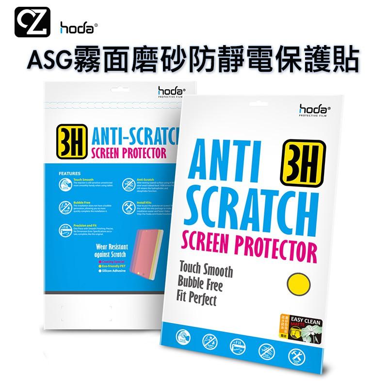 hoda ASG霧面磨砂疏水疏油防靜電保護貼 iPad Pro Air 2 1 mini 5 4 平板 螢幕貼 保護貼