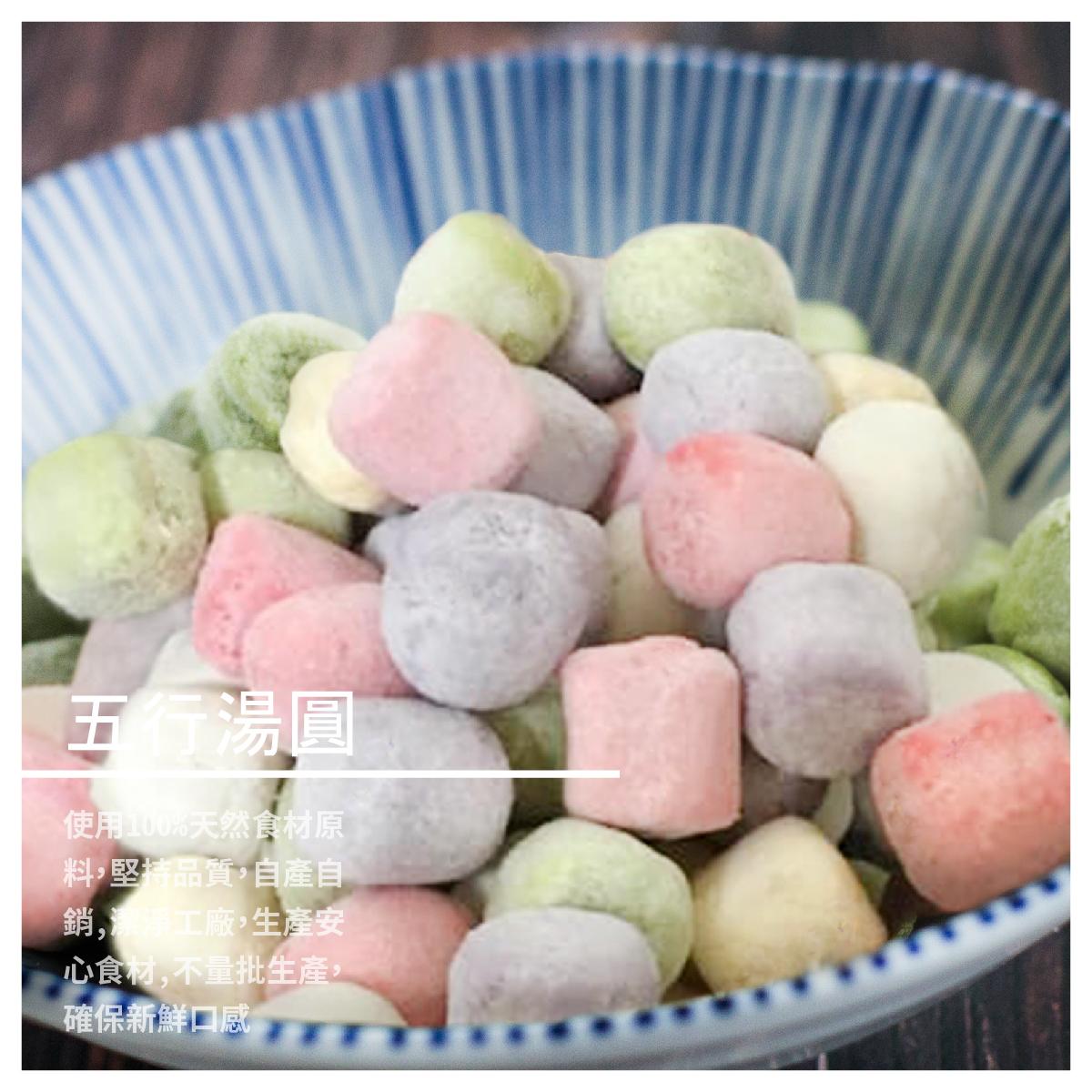 【聖禾商行】QQA芋圓/地瓜圓/抹茶圓/山藥圓/紅白湯圓