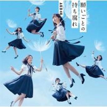 AKB48 / 願いごとの持ち腐れ 【Type C 通常盤】(+DVD)【CD Maxi】