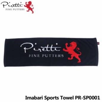 【2019モデル】ピレッティ PR-SP0001 今治スポーツタオル Imabari Sports Towel Piretti
