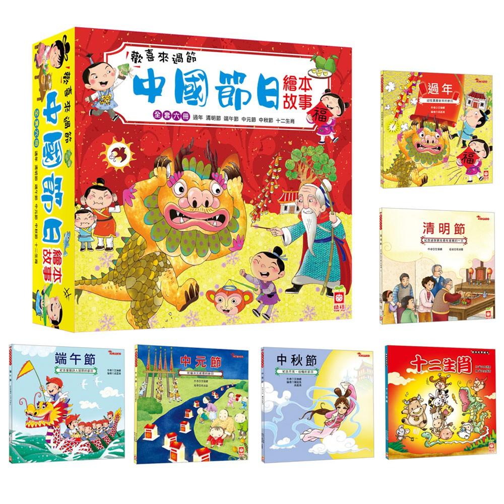 【幼福】歡喜來過節:中國節日繪本故事 (全套六冊)-168幼福童書網