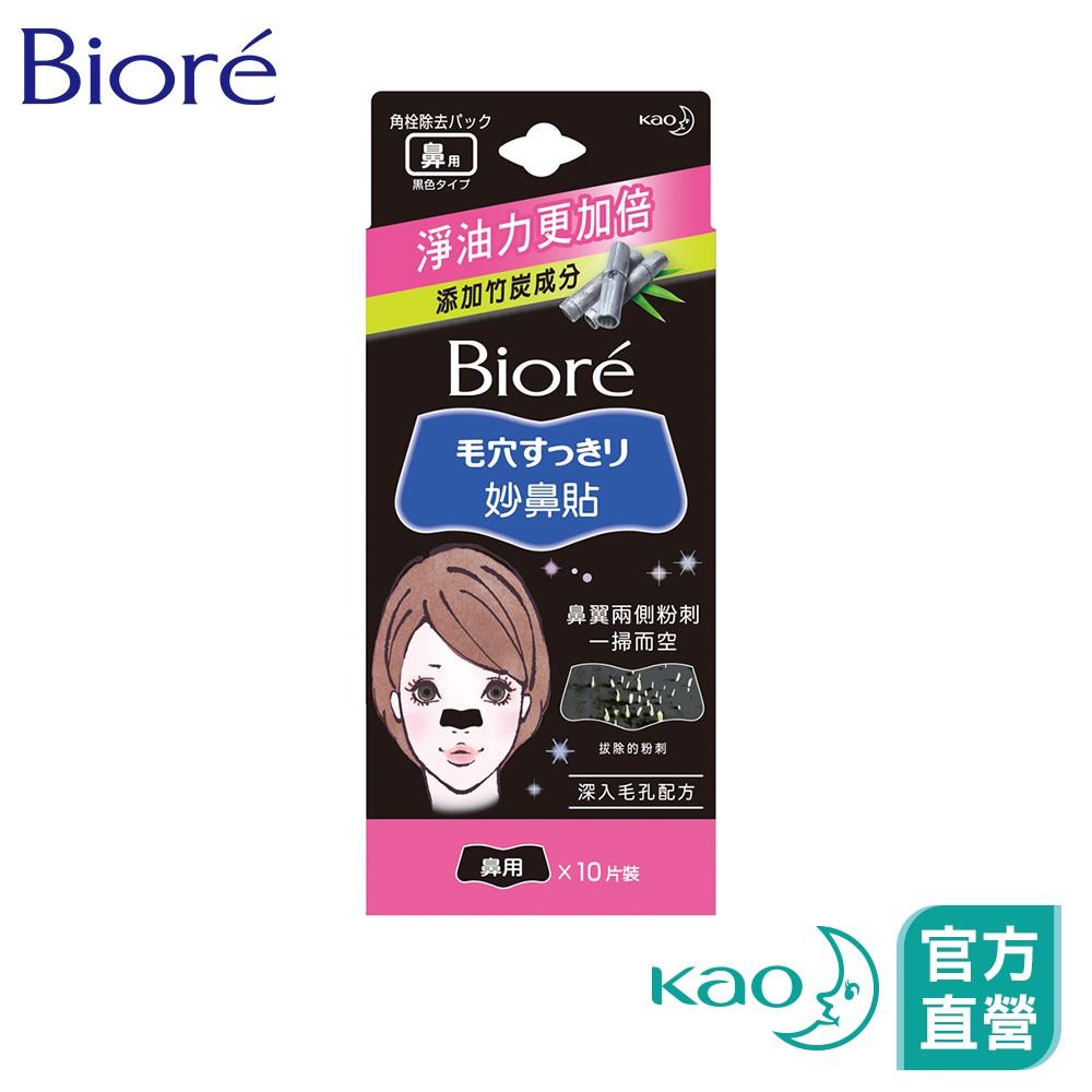 【Bioré】妙鼻貼(黑色) 10片裝│花王旗艦館