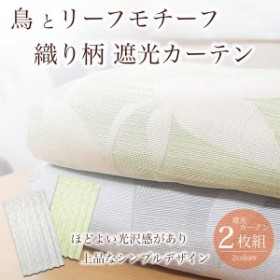 カーテン 遮光 おしゃれ シンプル 織り柄 鳥 フォシル 2枚組