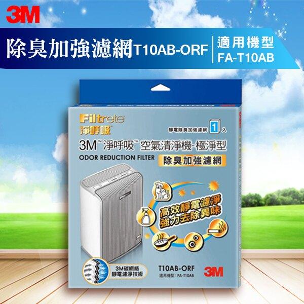 3M 防蹣 防過敏 清淨 PM2.5 懸浮微粒 寵物 煙味 花粉 霉菌 公司貨 原廠貨 T10AB-ORF 除臭加強濾網 極淨型清淨機專用