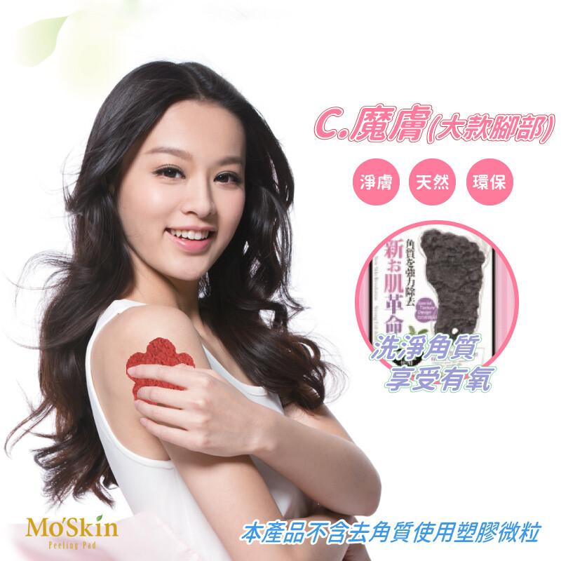 mo'skin  天然角質淨肌煥膚片(大腳丫)
