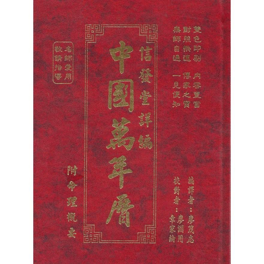 信發堂 中國萬年曆(彩色版)精裝(廖茂志)育林出版社蝦皮商城