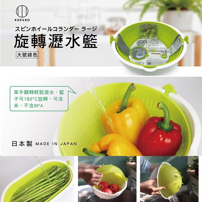 日本製kokubo旋轉瀝水籃