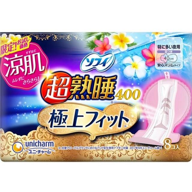 ユニ・チャーム ソフィ超熟睡極上FS涼肌400 お試し 8枚 (医薬部外品)