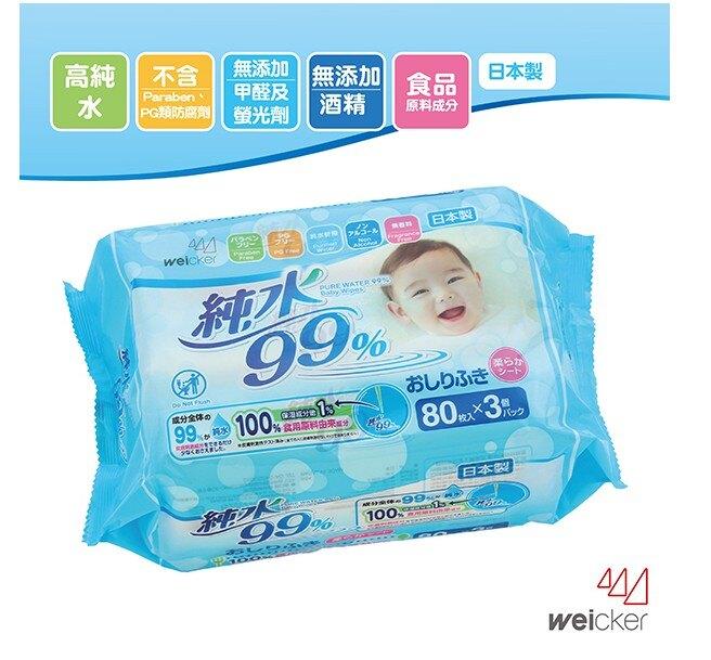 【Weicker】唯可 純水99.9%日本製濕紙巾80抽(3入)