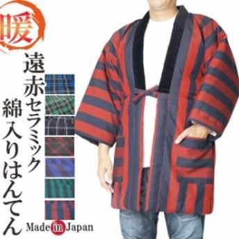 綿入り はんてん 半天 どてら 遠赤セラミック綿 日本製