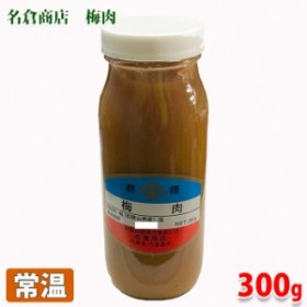 名倉商店 梅肉 300g(瓶)