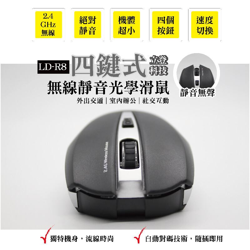 立登科技 無線靜音光學滑鼠超靜音/超順暢/超省電/光學滑鼠/ld-r8ld004