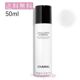 ミスト状化粧水 シャネル -CHANEL- D‐プロテクション 50ml 宅急便対応 送料無料 新入荷09