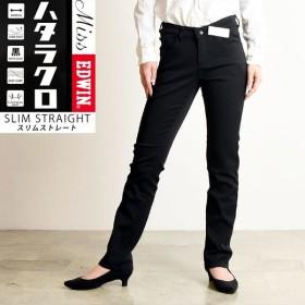 SALEセール5%OFF 2019春夏新作 裾上げ無料   Miss EDWIN エドウィン ハタラクロ スリムストレート 黒 パンツ レディース きれいめ ゆったり 大きいサイズ MEB002