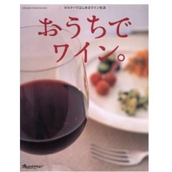 おうちでワイン。/オレンジページ(その他)