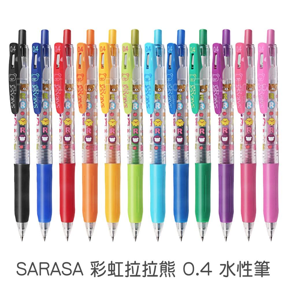 Sarasa【日貨 彩虹拉拉熊 水性筆】San-X Rilakkuma 懶懶熊 0.4 原子筆 菲林因斯特