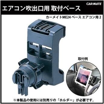 カー用品 カーメイト ME24 ベース エアコン用 2 (アウトレット)carmate