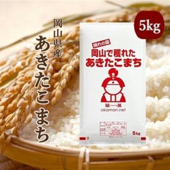 新米 お米 5kg あきたこまち 令和元年岡山県産 送料無料 北海道・沖縄は756円の送料がかかります。