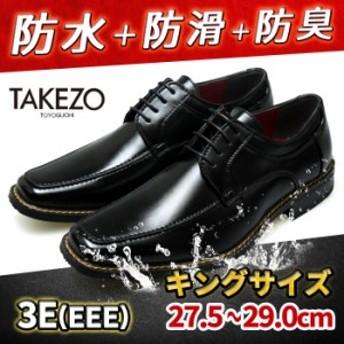 ビジネスシューズ メンズ 3E 防水 防臭インソール 紐靴 革靴 大きいサイズ キングサイズ TAKEZO タケゾー