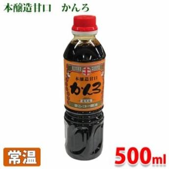 本醸造甘口 かんろ(本醸造こいくちしょうゆ)500ml