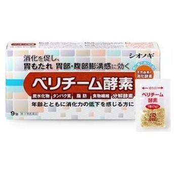 【第3類医薬品】☆使用期限2020年5月ベリチーム酵素 9包