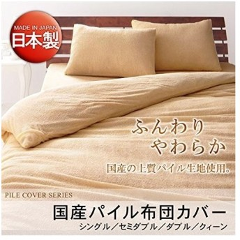 パイル掛カバー シングルサイズ 150×210cm (日本製) ピンク