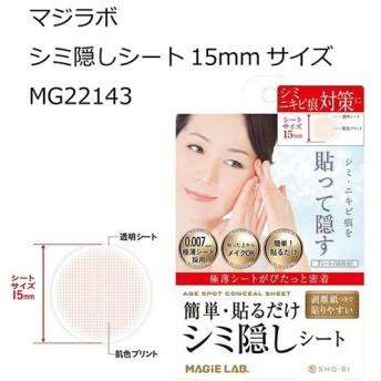 マジラボ シミ隠しシート 15mmサイズ MG22143 - SHO-BI