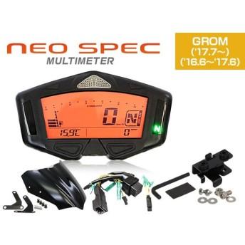 GROM('17.7〜)('16.6〜'17.6)NEO-SPECマルチメーター フルキット速度計/回転計/温度計/時計/電圧計/燃料計/総エンジン始動時間