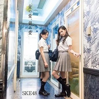 【中古】金の愛、銀の愛(DVD付)(Type-C:初回盤) / SKE48 (管理:535063)