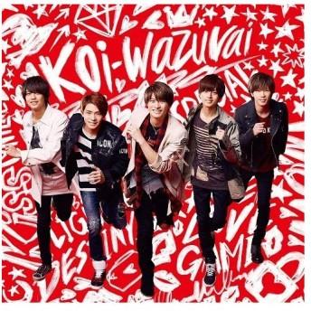 (メーカー特典付)King & Prince koi-wazurai (初回限定盤A)(CD+DVD+フォトカード(A5サイズ))