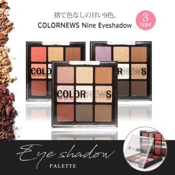アイシャドウパレット COLORNEWS アイシャドウハイライト アイブロー大人気9色入り プチプラ コスパ最高 化粧品 韓国コスメ 送料無料