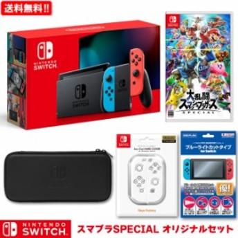 【任天堂】ニンテンドースイッチ 本体 大乱闘スマッシュブラザーズ SPECIAL オリジナルセット Nintendo Switch 本体 NSW 新品 スマブラ