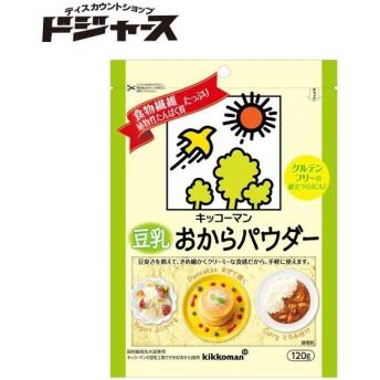 メール便選択可 キッコーマン 豆乳おからパウダー 120g (賞味期限2020.3) 管理番号021905