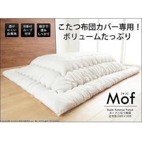 ヌード こたつ布団 MOF〔モフ〕 205×205cm こたつ布団 カバー 専用 正方形