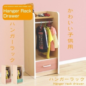 子供用ハンガーラック チェスト 完成品 幅40cm 引き出し付き収納 木製家具 日本製