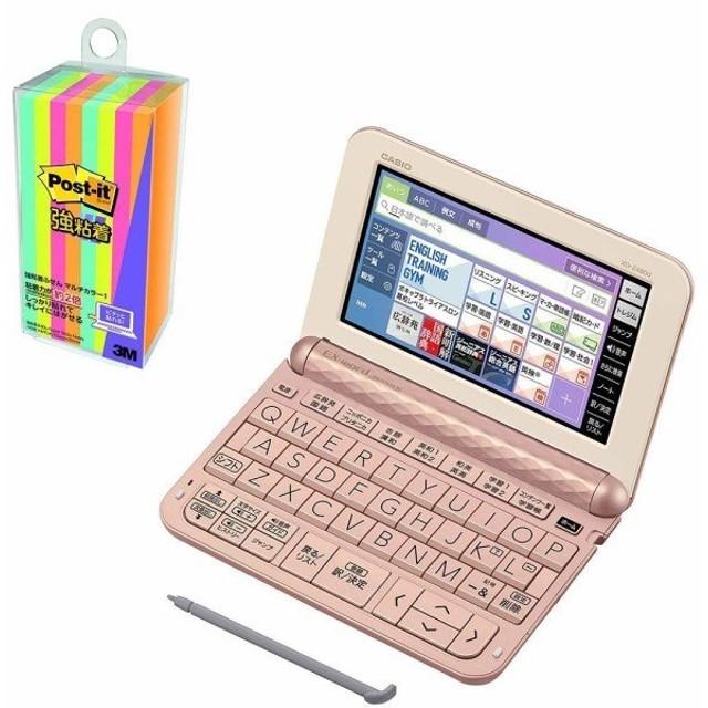 カシオ 電子辞書 エクスワード 高校生モデル XD-ZP48PK ポストイットセット ピンク