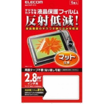 ELECOM 液晶保護フィルム デジタルカメラ ビデオカメラ用 マット[DGP-010](2.8インチワイド)