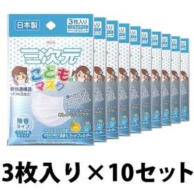 三次元マスク 50枚 高密着 ナノ こども 5枚入り 10個セット Kowa 興和 ホワイト 日本製 インフルエンザ コーワ 使い捨て サージカルマス