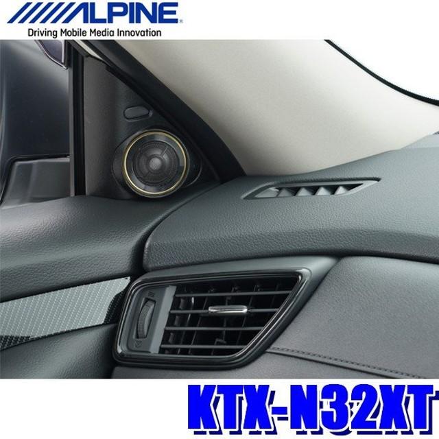 [在庫あり]KTX-N32XT アルパイン T32系エクストレイル専用 Xシリーズスピーカー用トゥイーター取付キット