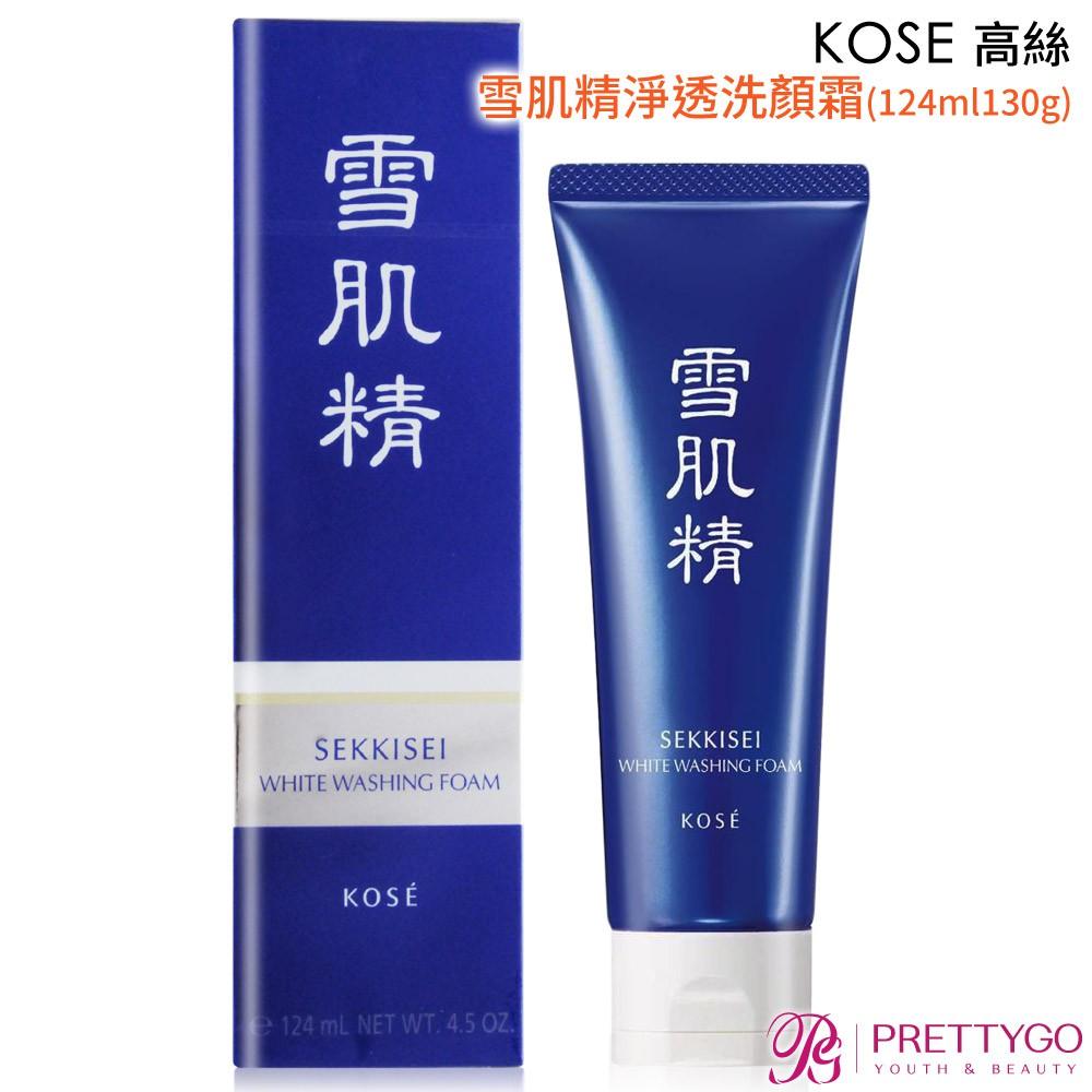 KOSE 高絲 雪肌精淨透洗顏霜(124ml/130g)-公司貨【美麗購】