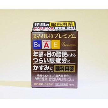 【第2類医薬品】スマイル40プレミアム 15mL ×2