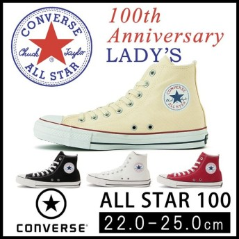 CONVERSE ALL STAR 100 HI コンバース オールスター 100周年モデル ハイカット レディース スニーカー