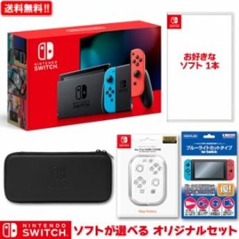 【任天堂】ニンテンドースイッチ 本体 Nintendo Switch ソフトが選べるオリジナルセット(HAC-S-KAAAA) オリジナルセット 新品 NSW プレゼ
