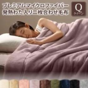 毛布用2枚合わせ毛布単品(寝具幅:クイーン)(色:ミッドナイトブルー青)(発熱わた入り)