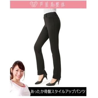 芦屋美整体 あったか骨盤スタイルアップパンツ HOT2017 ブラック S・M・L・LL・3L - コニー