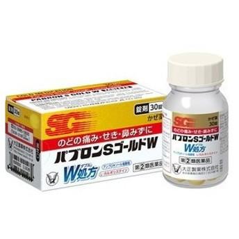 【第2類医薬品】☆特価品☆ パブロンS ゴールドW錠 30錠