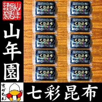 高級 七彩昆布 100g×10袋セット ごま わかめ 海老 あおさ 鱈 いか 昆布 ご飯のお供 送料無料 敬老の日ギフト