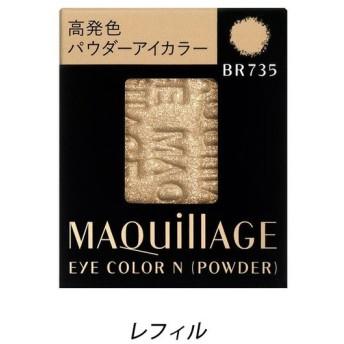 資生堂 マキアージュ アイカラーN (パウダー)【BR735】<レフィル> 1.3g