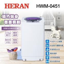 HERAN禾聯 3.5公斤輕巧全自動洗衣機HWM-0451