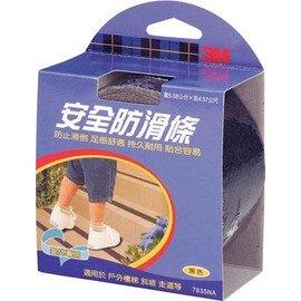 3M 7635 樓地板防滑條2IN*5YD (室外專用,黑色) 防止滑倒 高黏度